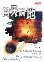 開天闢地 How to Build a Habitable Planet