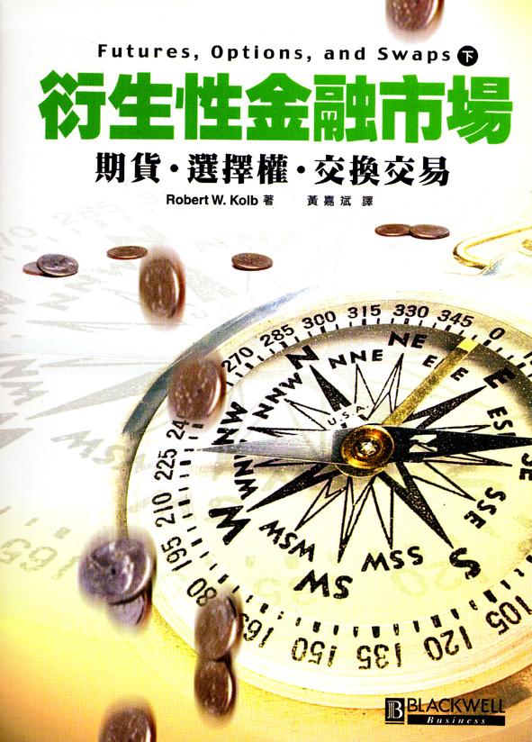 衍生性金融市場 : 期貨-選擇權-交換交易. 下 Futures ,options, and swaps, 2nd ed.