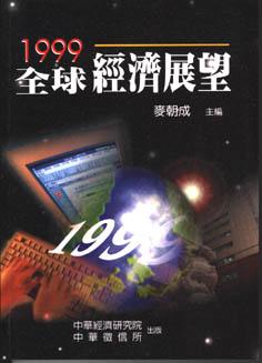 1999全球經濟展望