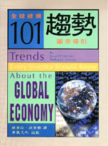 全球經濟101趨勢:圖示導引=Trends every investor should know about the global economy