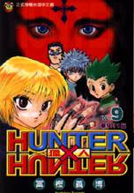 HUNTER x HUNTER 獵人 9 HUNTER x HUNTER 9 (9月1日)