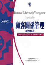 顧客關係管理深度解析=Customer relationship management insight