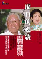 虎口的總統 :  李登輝與曾文惠 /
