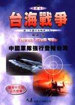 台海戰爭 新.日本中國戰爭(第九部)中台戰爭
