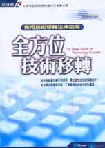 全方位技術移轉:實用技術移轉法律指南=The legal guide of technology transfer