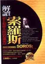 解讀索羅斯 = Decoding Soros