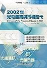 2002年光電產業與市場巡弋