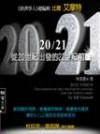 20/21: 從20世紀出發的21世紀前瞻
