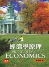 經濟學原理=Principles of economics