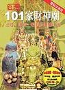 臺灣101家財神廟: 正財、速財、偏財之靈驗工場封面
