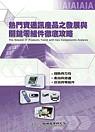 熱門資通訊產品之發展與關鍵零組件徹底攻略