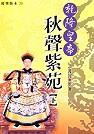 乾隆皇帝 :秋聲紫苑(下)(另開視窗)