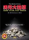 美元大崩壞:徹底解讀「美元危機」的成因、威脅與對策