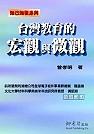臺灣教育的宏觀與微觀