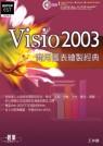 Visio 2003商用圖表繪製經典