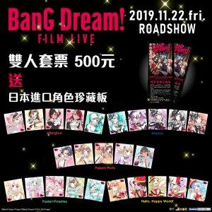 《BanG Dream!FILM LIVE》雙人套票