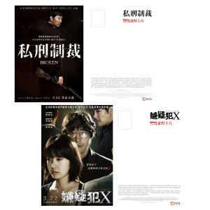 《嫌疑犯X》、《私刑制裁》電影限量明信片