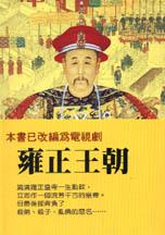雍正皇帝 :九王奪嫡(另開視窗)