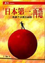 「日本第一」再造:戰勝不景氣的祕訣
