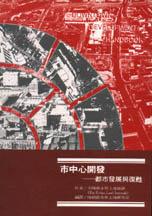 市中心開發:都市發展與復甦
