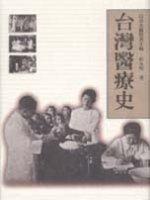 臺灣醫療史:以臺大醫院為主軸