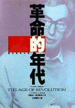 革命的年代1789-1848 :  十九世紀三部曲之一 = The age of revolution : Europe, 1789-1848 /