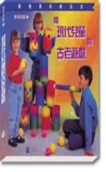 給現代兒童的古老遊戲
