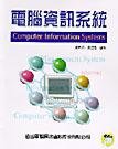 電腦資訊系統
