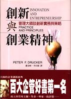 創新與創業精神:管理大師談創新實務與策略