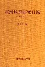 臺灣族群研究目錄