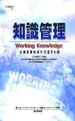 知識管理:有效運用知識, 創造競爭優勢