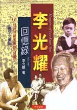 李光耀回憶錄(1923-1965)