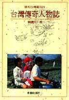 台灣傳奇人物誌