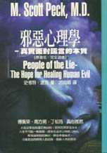 邪惡心理學:真實面對謊言的本質