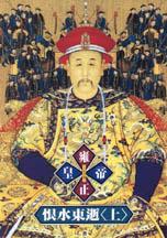 雍正皇帝 :恨水東逝(另開視窗)
