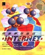 乘著夢想遨遊Internet