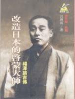 改造日本的啟蒙大師:福澤諭吉傳