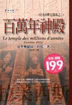 百萬年神殿