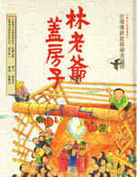 林老爺蓋房子:臺灣傳統民居營造過程