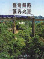 臺灣鐵路蒸汽火車