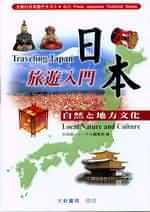 日本旅遊入門:自然と地方文化:local nature and culture