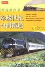 珍藏世紀台灣鐵道─幹線鐵道篇