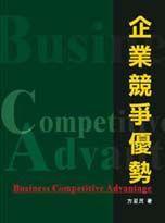 企業競爭優勢