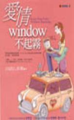 愛情Window不起霧