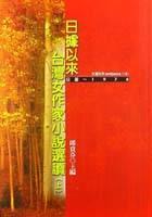 日據以來台灣女作家小說選讀