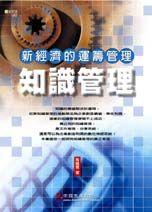 知識管理:新經濟的運籌管理