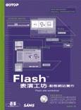 Flash 表演工坊, 動態網站實作