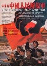 未來的中國人民解放軍
