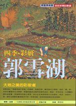 四季.彩妍.郭雪湖 /