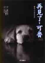 再見了,可魯  : 導盲犬可魯的故事